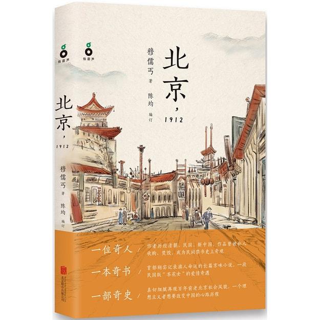 商品详情 - 北京,1912 - image  0