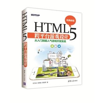 HTML5 跨平台游戏设计:从入门到超人气游戏开发实战