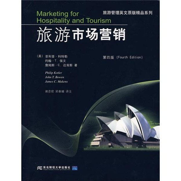 商品详情 - 旅游管理英文原版精品教材:旅游市场营销(第4版) - image  0