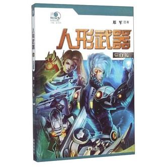 沸点科幻丛书 人形武器(2):白狐