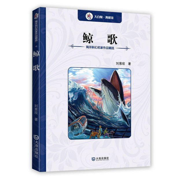 商品详情 - 海洋科幻名家作品精选:鲸歌 - image  0