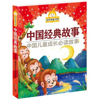 金苹果童书馆:中国经典故事(彩图拼音版)