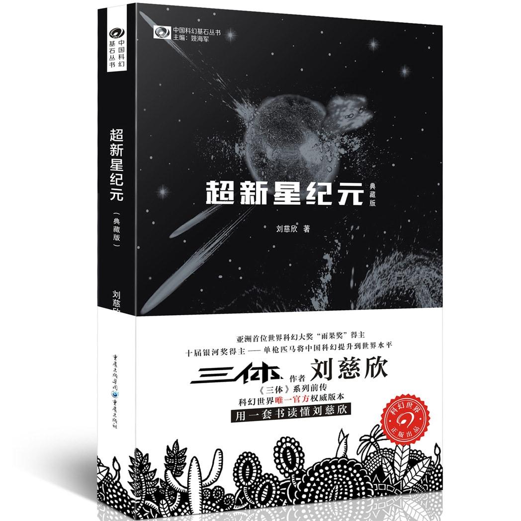 超新星纪元(典藏版)/中国科幻基石丛书 怎么样 - 亚米网