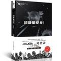 超新星纪元(典藏版)/中国科幻基石丛书