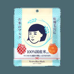 ISHIZAWA LABS 石泽研究所||毛孔抚子日本大米面膜||10片 Cosme大赏受赏