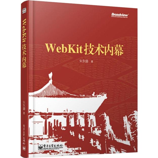 商品详情 - WebKit技术内幕 - image  0