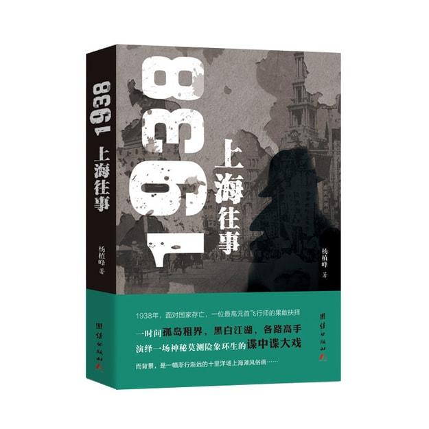 商品详情 - 1938上海往事 - image  0
