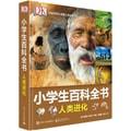 DK小学生百科全书 人类进化