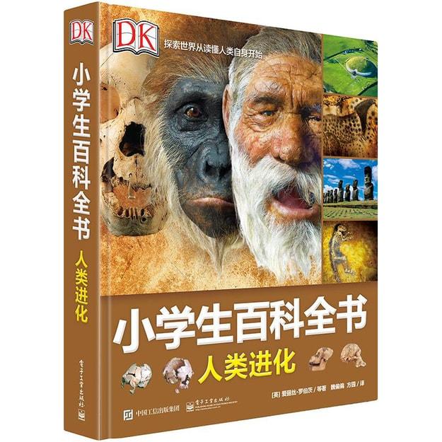 商品详情 - DK小学生百科全书 人类进化 - image  0