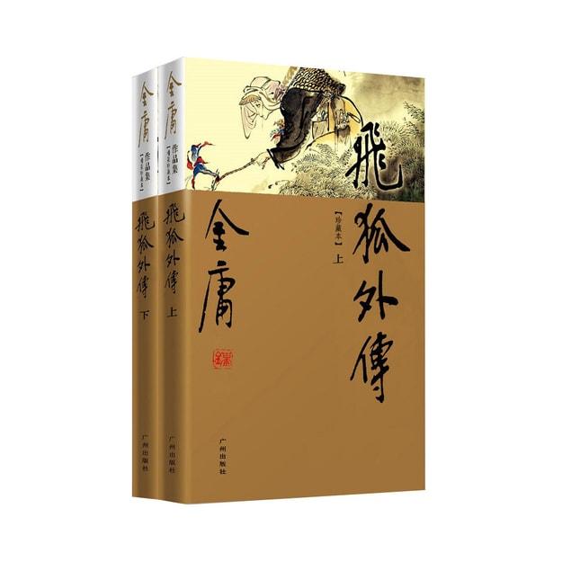 商品详情 - (新修彩图精装版)金庸作品集(14-15)-飞狐外传(上下) - image  0