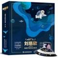 刘慈欣推荐给孩子的科幻绘本(全4册)陪孩子一起探索宇宙和未来