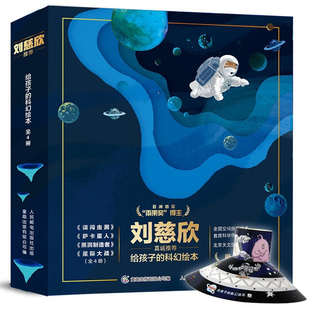 商品详情 - 刘慈欣推荐给孩子的科幻绘本(全4册)陪孩子一起探索宇宙和未来 - image  0