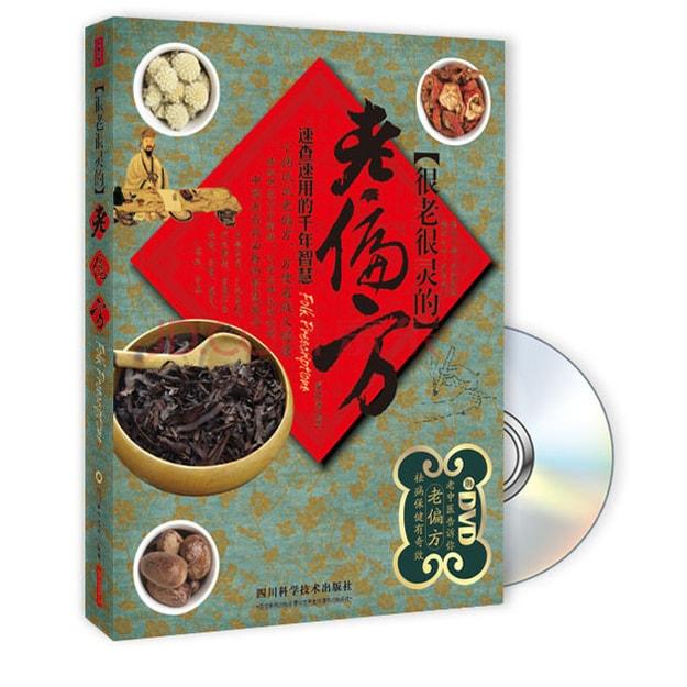 """商品详情 - """"很老很灵的""""老偏方(附DVD光盘) - image  0"""