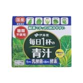 [日本直邮] 日本ITOEN伊藤园 无糖健康青汁粉 1盒(5.6gx20袋)