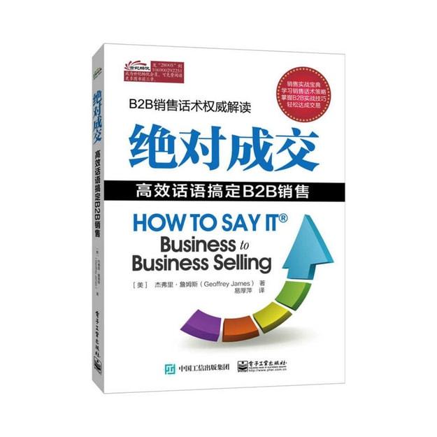 商品详情 - 绝对成交:高效话语搞定B2B销售 - image  0