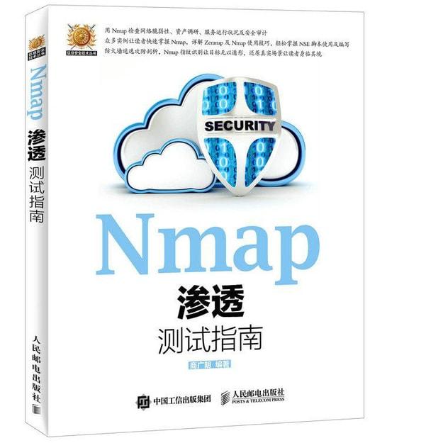 Product Detail - Nmap渗透测试指南 - image 0