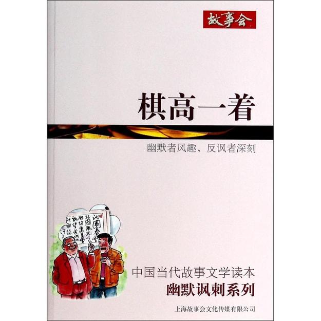 商品详情 - 中国当代故事文学读本·幽默讽刺系列:棋高一着 - image  0