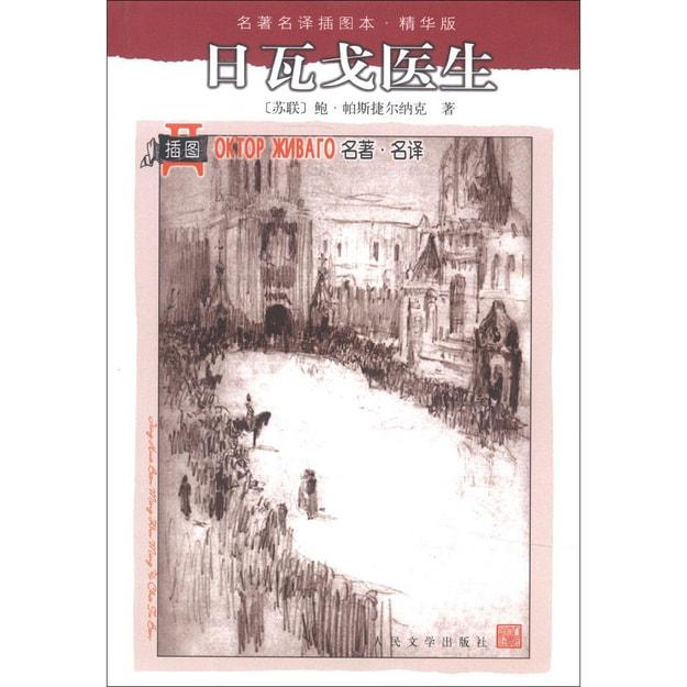 商品详情 - 名著名译插图本:日瓦戈医生(精华版) - image  0