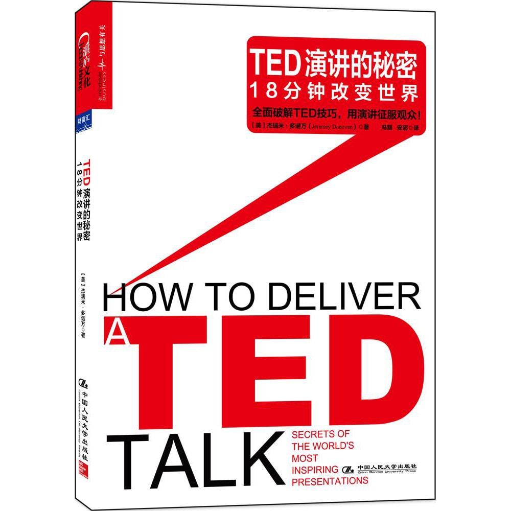 TED演讲的秘密 18分钟改变世界 怎么样 - 亚米网