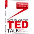 TED演讲的秘密 18分钟改变世界
