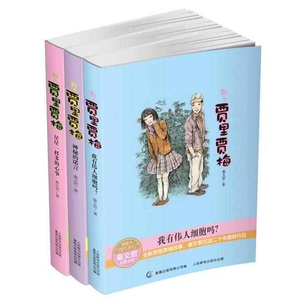 商品详情 - 我与贾里贾梅(全新故事爱藏版 套装共3册) - image  0