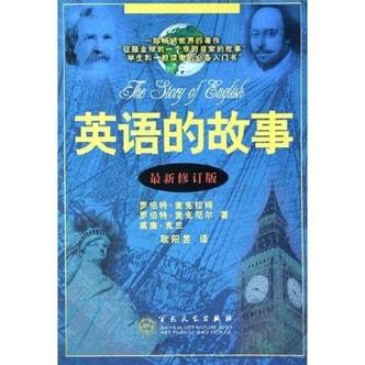 英语的故事(最新修订版)