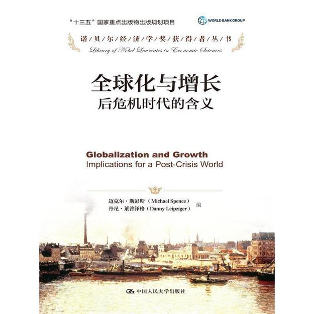 """商品详情 - 全球化与增长:后危机时代的含义(诺贝尔经济学奖获得者丛书;""""十三五""""国家重点出版物出版规划项目) - image  0"""