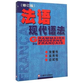 法语现代语法(修订版)