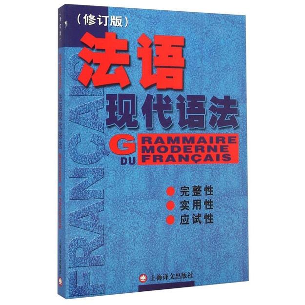 商品详情 - 法语现代语法(修订版) - image  0