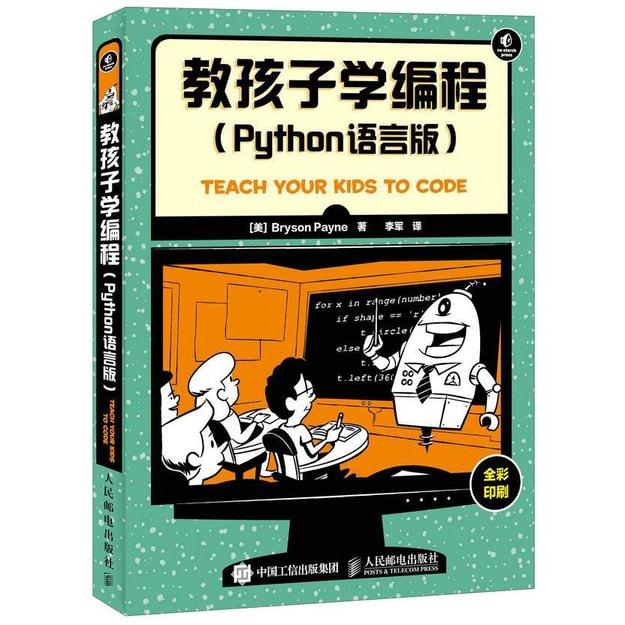 商品详情 - 教孩子学编程 Python语言版 - image  0