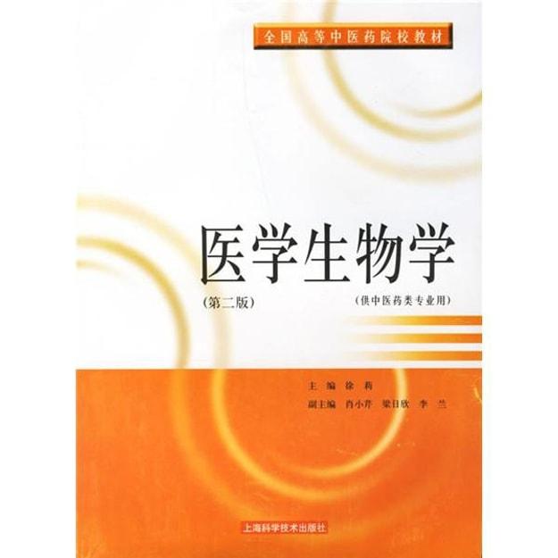 商品详情 - 医学生物学(供中医药类专业用)(第二版) - image  0