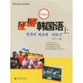 21世纪韩国语系列教材:征服韩国语(上)(附光盘)