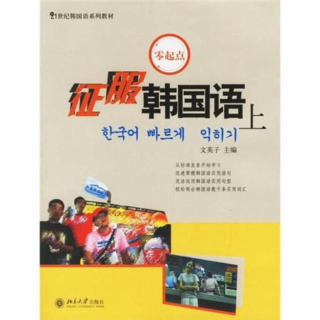 商品详情 - 21世纪韩国语系列教材:征服韩国语(上)(附光盘) - image  0