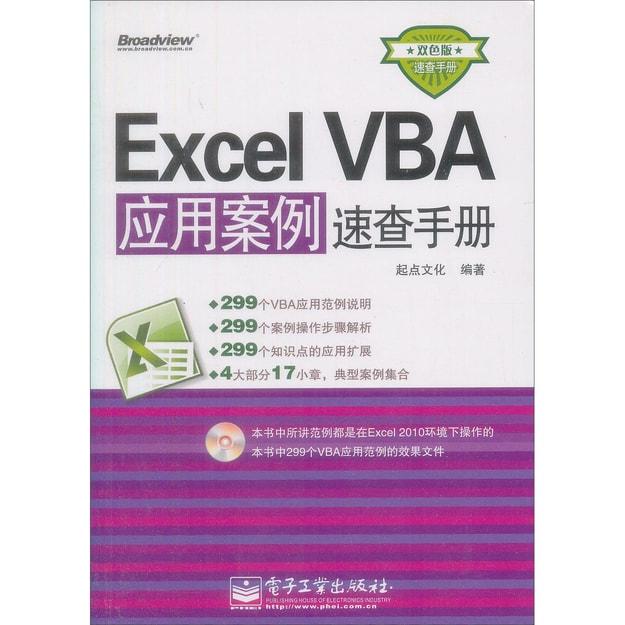 商品详情 - Excel VBA应用案例速查手册(双色版)(含CD光盘1张) - image  0