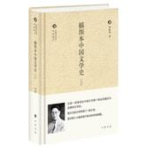插图本中国文学史/全二卷/中国文化丛书经典随行