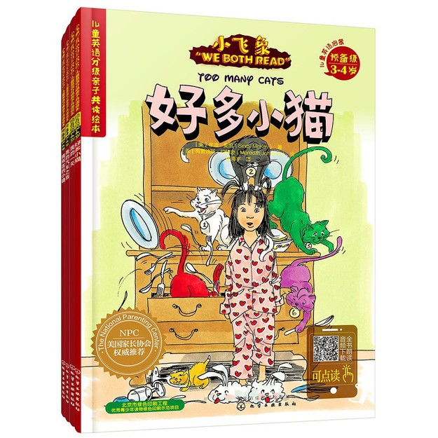 商品详情 - 儿童英语分级亲子共读绘本(预备级全4册) - image  0