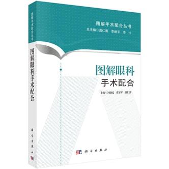 图解手术配合丛书:图解眼科手术配合