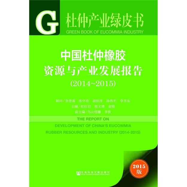 商品详情 - 杜仲产业绿皮书:中国杜仲橡胶资源与产业发展报告(2014~2015) - image  0