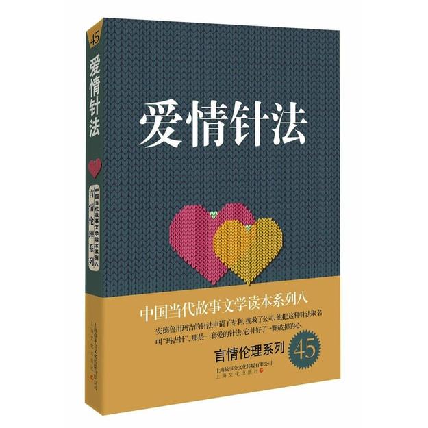 商品详情 - 中国当代故事文学读本系列八·言情伦理系列45:爱情针法 - image  0