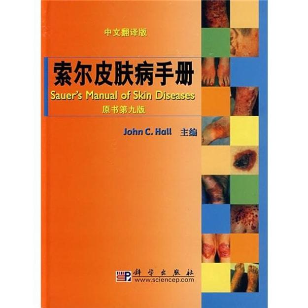 Product Detail - 索尔皮肤病手册(翻译版)(原书第9版) - image 0