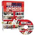 爱美剧学地道交际英语900句(附赠精彩原声视频DVD光盘)