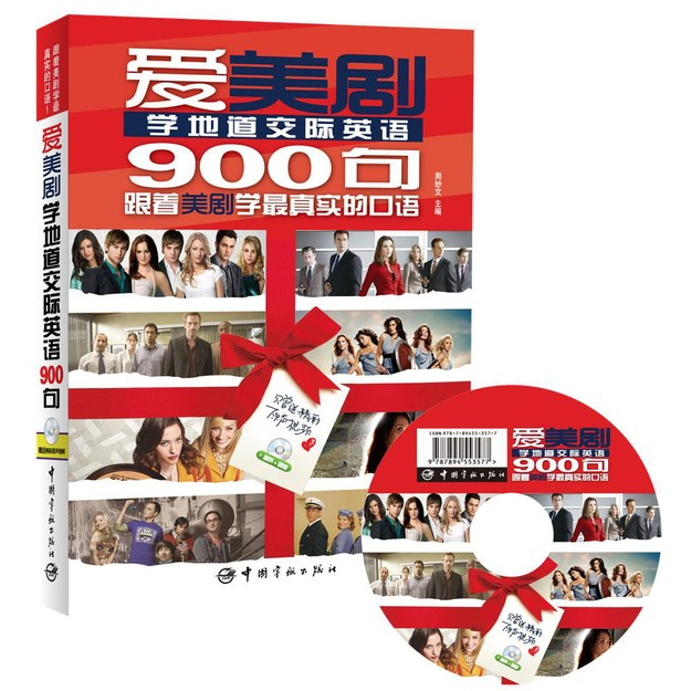 商品详情 - 爱美剧学地道交际英语900句(附赠精彩原声视频DVD光盘) - image  0