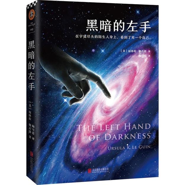 商品详情 - 黑暗的左手 - image  0