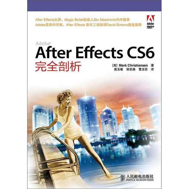 Product Detail - Adobe After Effects CS6完全剖析 - image 0