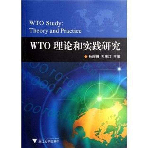 商品详情 - WTO理论和实践研究 - image  0