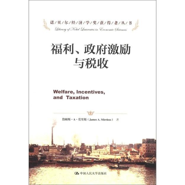 商品详情 - 诺贝尔经济学奖获得者丛书:福利、政府激励与税收 - image  0