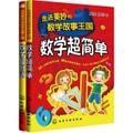 走进美妙的数学故事王国(套装共2册)