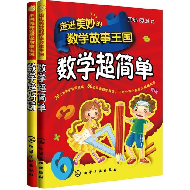 商品详情 - 走进美妙的数学故事王国(套装共2册) - image  0