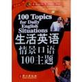 英语国际人:生活英语情景口语100主题(最新修订版)(附光盘1张)