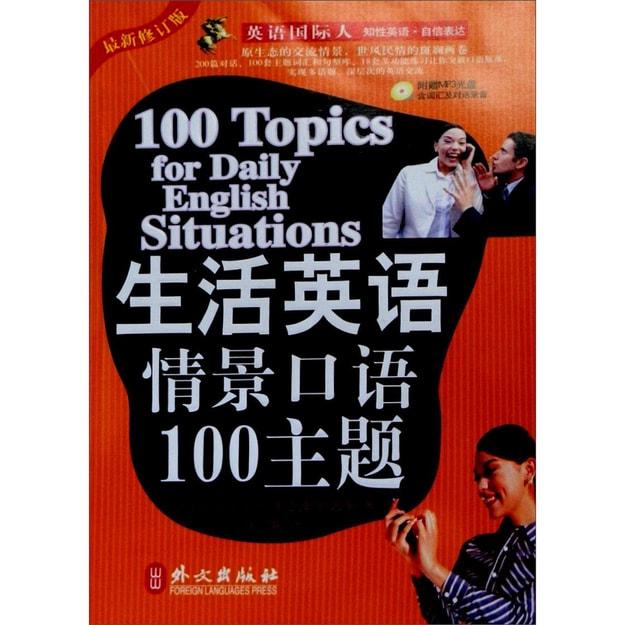 商品详情 - 英语国际人:生活英语情景口语100主题(最新修订版)(附光盘1张) - image  0